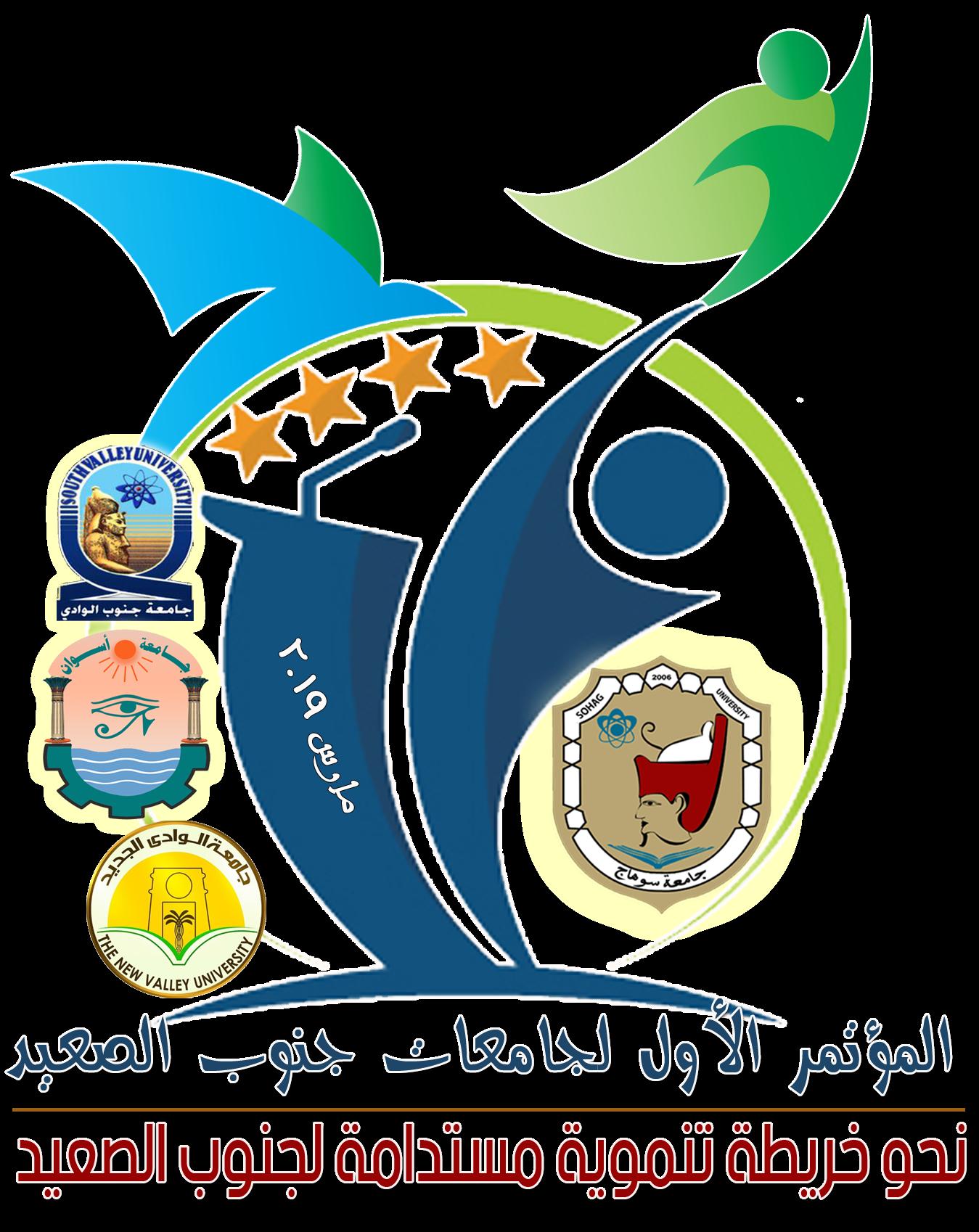المؤتمر الأول لجامعات جنوب الصعيد